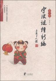 宁波谜语新编(第二版)