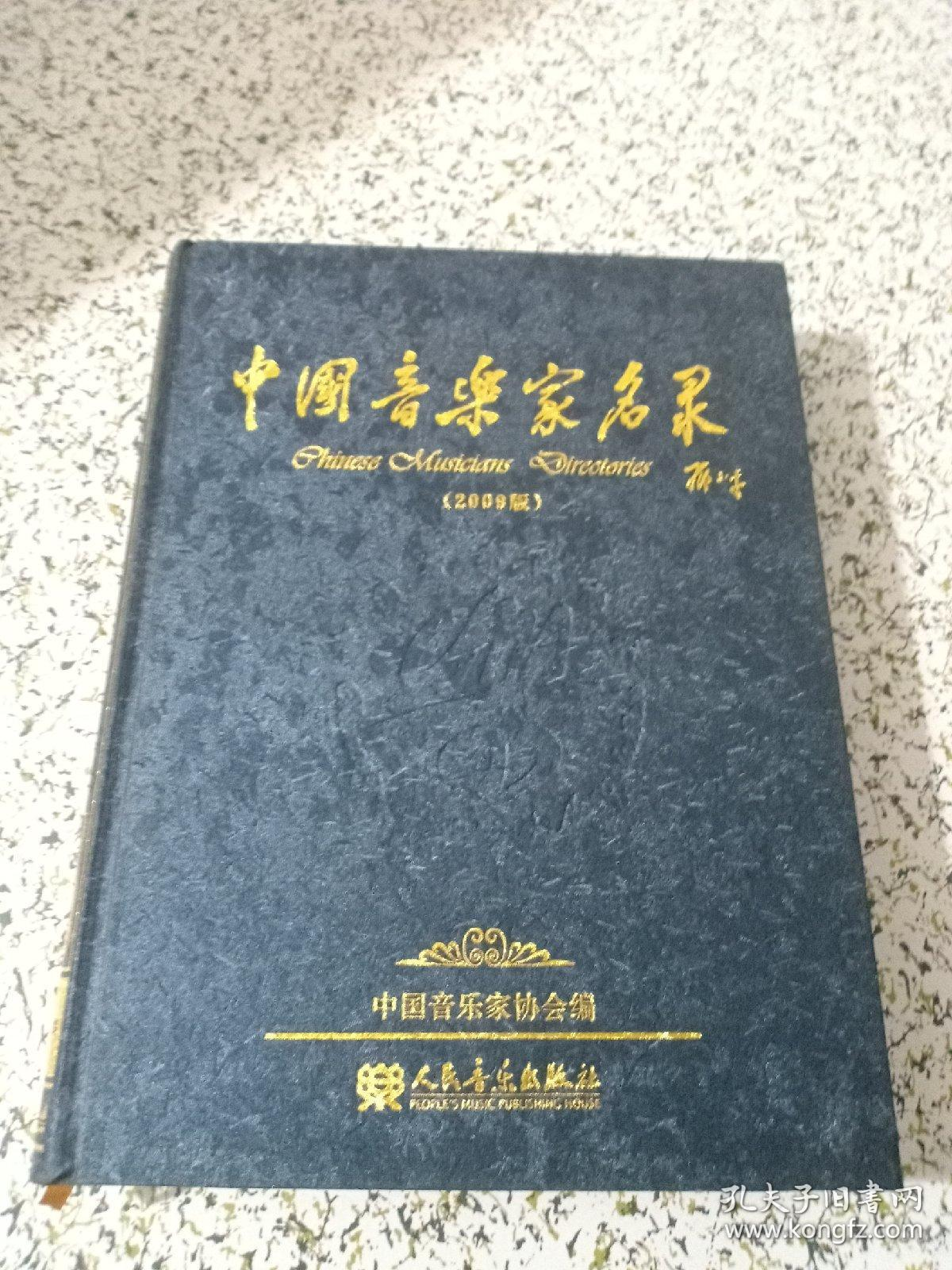 中国音乐家名录(2009版)