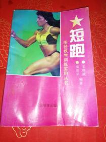《短跑》田径教学训练实用从书