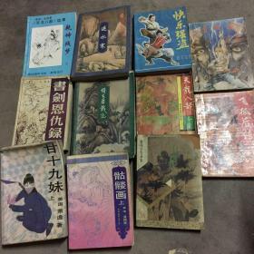 处理不全 武侠小说11本和售