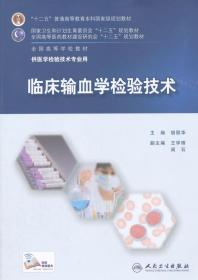 临床输血学检验技术 正版 胡丽华  9787117202282