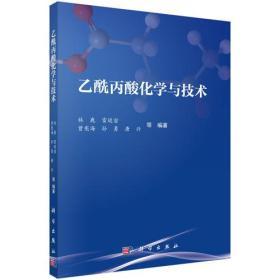 乙酰丙酸化学与技术