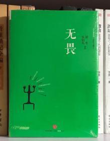 无畏:冬吴相对论·心时代文集之二(全新塑封)