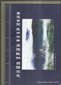 《老庄》杂志(2013年第2期 总第14期)