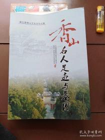 香山名人足迹与墓园