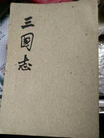 三国志一套,五册全,阵寿著一九五九年一版,一九六三年6月上海三印。