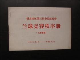 忻县地区第三届全民运动会兰球竞赛秩序册(五台赛区)1973.6.3—6.10