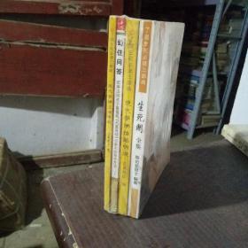 了脱生死必读三部曲 全三册 全新未开封