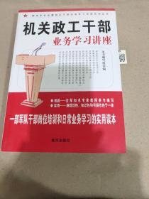 机关政工干部业务学习讲座