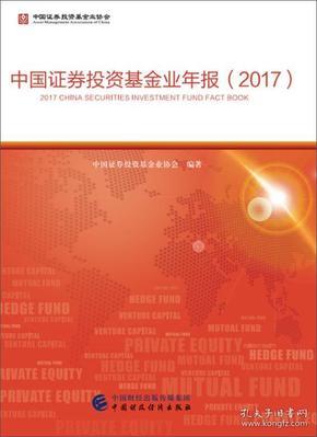中国证券投资基金业年报2017