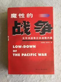 魔性的战争:太平洋战争日本战败内幕