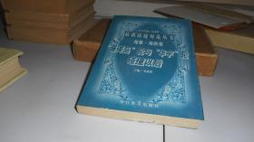 """最新法庭辩论丛书——""""珊瑚岛""""轮与""""华宇""""轮碰撞以后"""