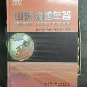 山东金融年鉴(2012)