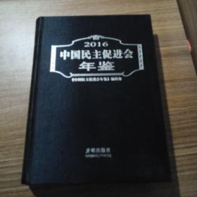 2016中国明主促进会年鉴