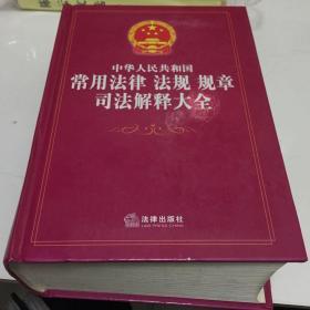 中华人民共和国常用法律 法规 规章司法解释大全