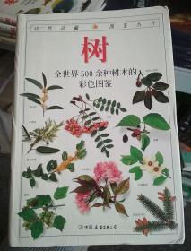 自然珍藏图鉴丛书:树(软精装)