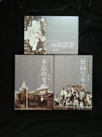 上海美术专科学校档案史料丛编·第一、二、三卷:不息的变动、闳约深美、恰同学年少(三册合售)