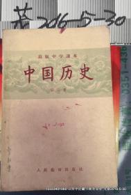 高级中学课本《中国历史》 第3 册  7品 1982一版一印