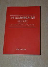 中华人民共和国税收基本法规(2018年版)