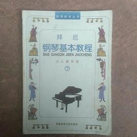 拜厄,钢琴基本教程