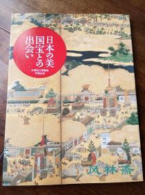 日本の美 与国宝的相会 京都国立博物馆藏品展