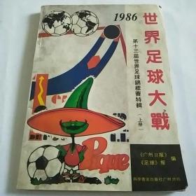 1986世界足球大战(上册〉