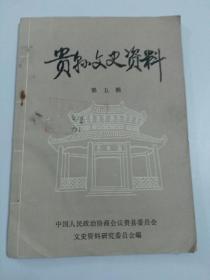 贵县文史资料(第五辑)