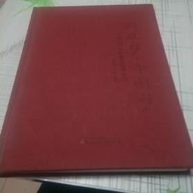 科技梦 中国梦:中国现代科学家主题展画册(珍藏本)