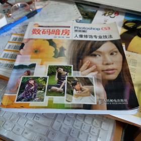 数码暗房:Photoshop CS3中文版人像修饰专业技法