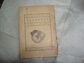埃及与阿比西尼亚(原版书缺封皮民国26年)综合史地丛书第6册