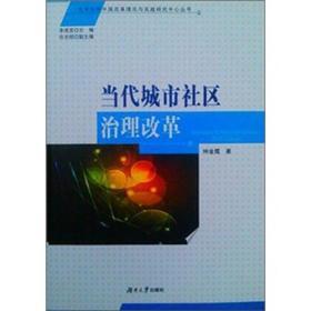 北京大学中国改革理论与实践研究中心丛书:当代城市社区治理改革