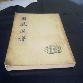 《国风乐选译》1955年10月第一版第一次印刷