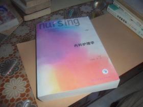 内科护理学(第6版 本科)尤黎明、吴瑛  编  大16开正版现货