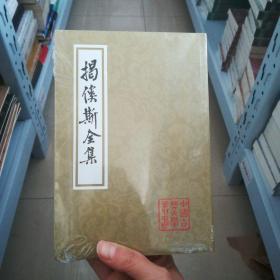 中国古典文学丛书:揭傒斯全集