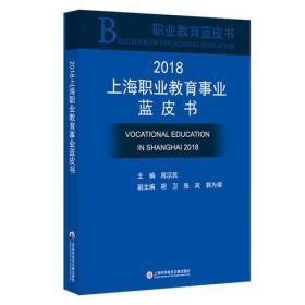 2018上海职业教育事业蓝皮书