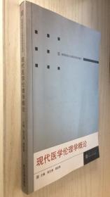 现代医学伦理学概论 郑文清、周宏菊