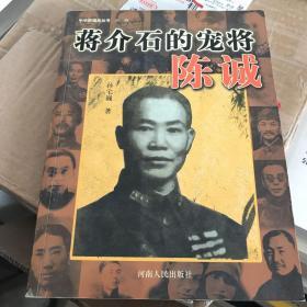 蒋介石的宠将陈诚——中华民国史丛书(第一辑)