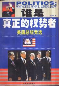 谁是真正的权势者:美国总统竞选