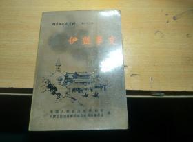内蒙古文史资料----第43辑伊盟事变