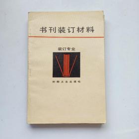 书刊装订材料