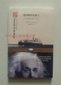 正版现货 哲人石丛书:爱因斯坦在路上—科学偶像的旅行日记