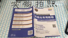 全国计算机等级考试过关宝典-无纸化专业教程-2级MS Office高级应用