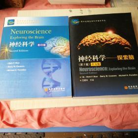 神经科学-探索脑 第2版 中文版(彩页) +神经科学-探索脑(有光盘) 第2版 英文影印原版 ,全部正版,两册合售几乎全新