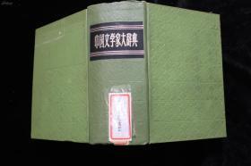 中国文学家大辞典
