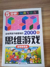 全世界孩子都爱做的2000个思维游戏 : 逻辑推理篇