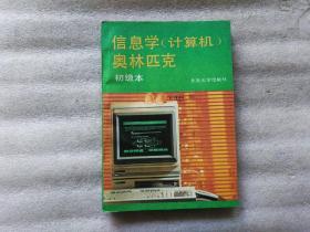信息学(计算机)奥林匹克(初级本)