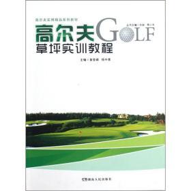 【二手包邮】高尔夫草坪实训教程 黄登峰 杨中意 湖南人民出版社