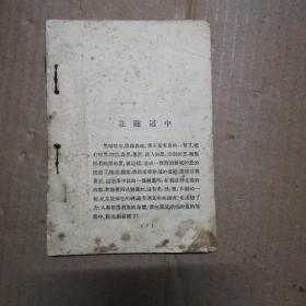民国版: 狭的囚笼 (初版)缺封面 [请仔细看图]