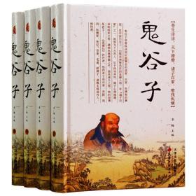 包邮鬼谷子全集正版原著珍藏版4卷 天津古籍出版社 9787552805321