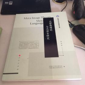 元影像理论与元语言研究(中国文艺评论青年文库)